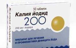 Калия йодид 100 — инструкция по применению, цена, отзывы и аналоги