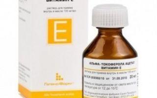 Масло токоферола ацетат — инструкция по применению, цена, отзывы и аналоги