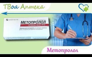 Метопролол-акрихин – инструкция по применению, цена, отзывы и аналоги