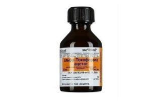 Токоферола ацетат — инструкция по применению, цена, отзывы и аналоги