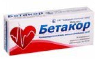 Бетакор — инструкция по применению, цена, отзывы и аналоги