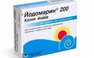 Йодомарин 100 — инструкция по применению, цена, отзывы и аналоги
