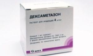 Дексаметазон и эуфиллин – можно ли принимать одновременно (совместимость)