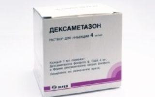 Дексаметазон и эуфиллин — можно ли принимать одновременно (совместимость)