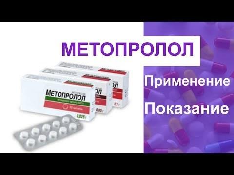 МЕТОПРОЛОЛ-АКРИХИН - инструкция по применению, цена, отзывы и аналоги