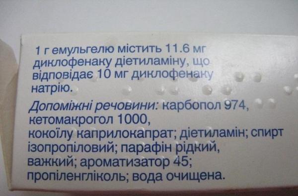 ВОЛЬТАРЕН МАЗЬ - Инструкция по применению, цена, отзывы и аналоги