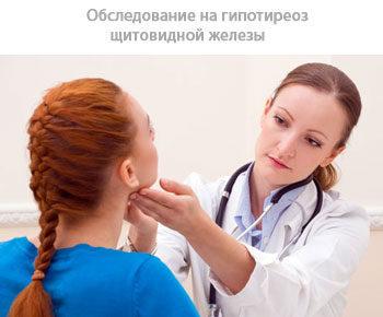 Препараты йода при гипотиреозе