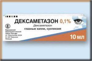 МАЗЬ ДЕКСАМЕТАЗОН - Инструкция по применению, цена, отзывы и аналоги
