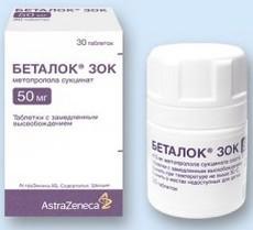 БЕТАЛОК 50 - инструкция по применению, цена, отзывы и аналоги