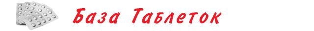 ВИТАМИН В1 ТАБЛЕТКИ - Инструкция по применению, цена, отзывы и аналоги