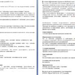 ВОБЭНЗИМ - Инструкция по применению, цена, отзывы и аналоги