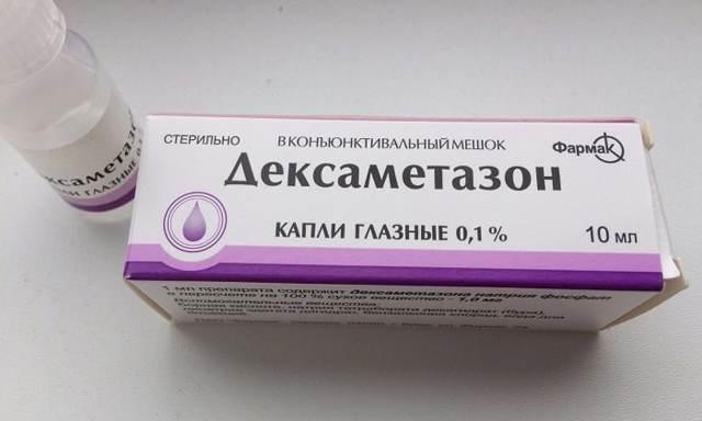 ДЕКСАМЕТАЗОН КАПЛИ - Инструкция по применению, цена, отзывы и аналоги