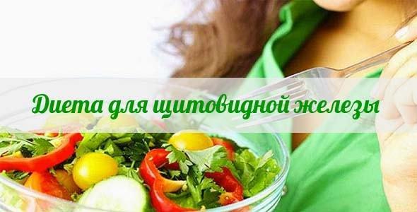 Диета при заболеваниях щитовидной железы