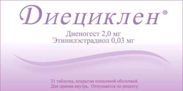 Гормоны Ярина: какие содержит препарат, дозировка, состав в Ярине Плюс