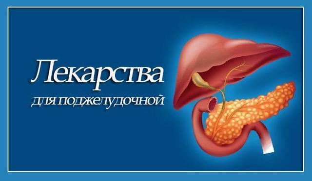 Лекарства для поджелудочной и лекарственный панкреатит