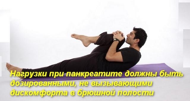 Упражнения при панкреатите