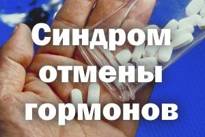Отмена гормональных мазей: почему развивается синдром отмены, сколько длится, проявление на лице, руках, лечение, применение Солкосерила