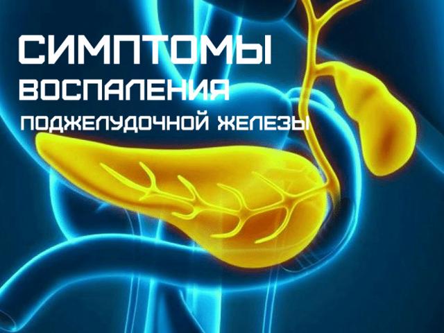 Биохимия поджелудочной железы - показатели