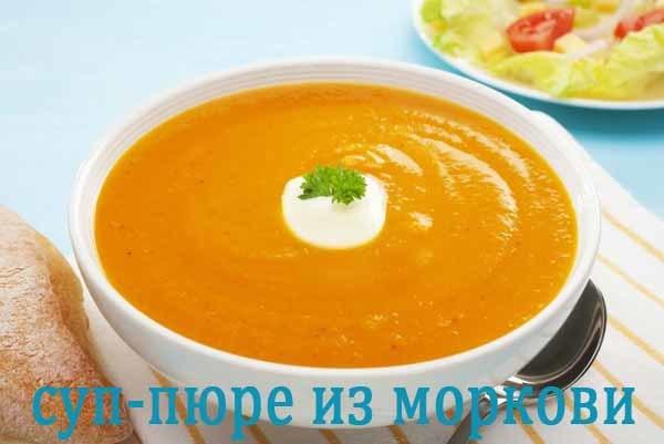 Можно ли морковь и ее сок при панкреатите
