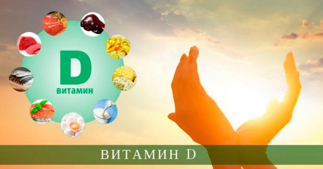 Гиперпаратиреоз и витамин Д: причины развития на фоне дефицита витамина, вторичный