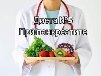 Диета 5п при панкреатите (меню на неделю)